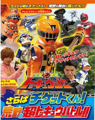 File:Ressha Sentai ToQGer DVD special.jpg
