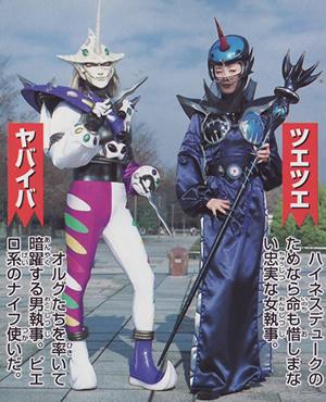 File:Gao-vi-yabaiba-tsuetsue.jpg
