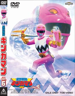 File:Gingaman DVD Vol 5.jpg
