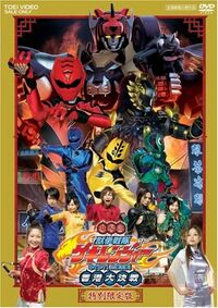 Movie Edition Juken Sentai Gekiranger