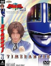 Timeranger DVD Vol 4