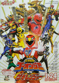 Go-on VS Geki