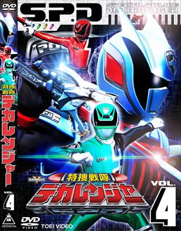File:Dekaranger DVD Vol 4.jpg