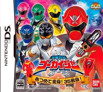 File:Gokaiger DS.jpg