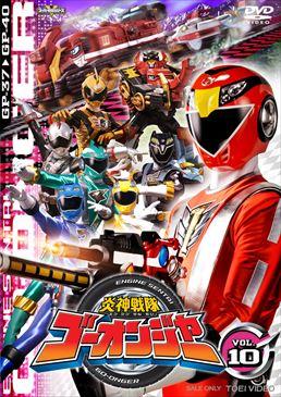 File:Go-Onger DVD Vol 10.jpg
