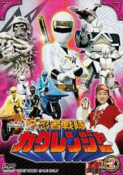 Kakuranger DVD Vol 2
