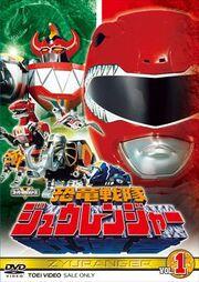 Zyuranger DVD Vol 1
