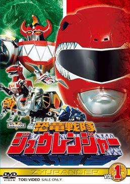 File:Zyuranger DVD Vol 1.jpg