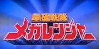 Comparison:Denji Sentai Megaranger vs. Power Rangers in Space