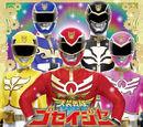 Tensou Sentai Goseiger (song)