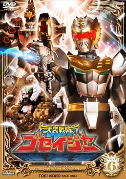 File:Goseiger DVD Vol 6.jpg