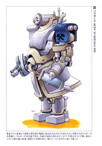 File:Machinebeastbaraguardconceptart.png