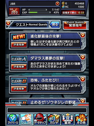 File:Normal Quest Mode.png
