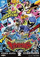 Kyoryuger DVD Vol 2