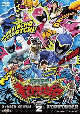 File:Kyoryuger DVD Vol 2.jpg