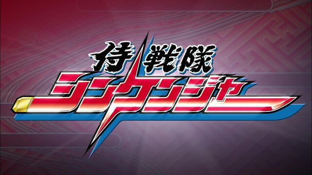 File:Samurai Sentai Shinkenger Title Card.jpg