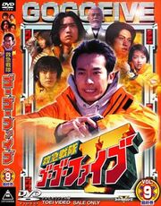KyuKyu Sentai GoGoV Dvd Vol 9