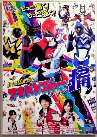 File:Poster-akiba2.jpg