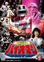Bioman DVD Vol 5