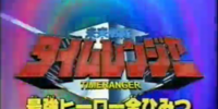 Mirai Sentai Timeranger Super Video: All the Strongest Hero Secrets
