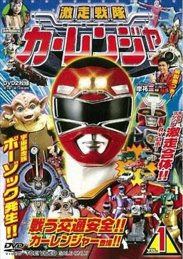 File:Carranger DVD Vol 1.jpg