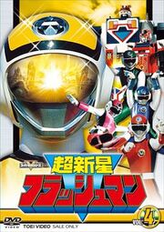 Flashman DVD Vol 4
