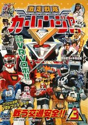 Carranger DVD Vol 3