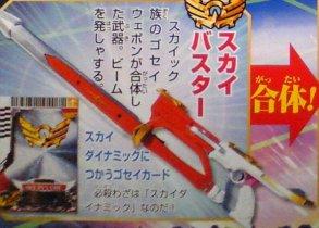 File:Sky Buster.jpg