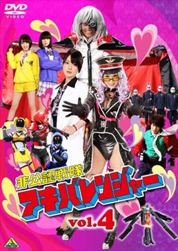 File:Akibaranger DVD Vol 4.jpg
