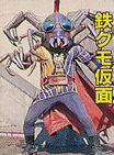 File:Iron Spider Mask.jpg