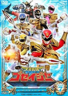 File:Goseiger DVD Vol 7.jpg