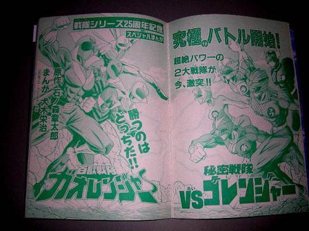 File:Hyakujuu Sentai Gaoranger vs. Himitsu Sentai Gorenger Title.jpg