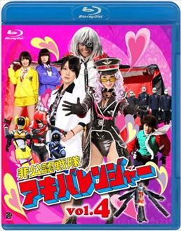 File:Akibaranger Blu-ray Vol 4.jpg