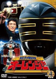 Ohranger DVD Vol 4