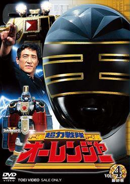 File:Ohranger DVD Vol 4.jpg