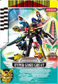 Hyper Gosei Great Card