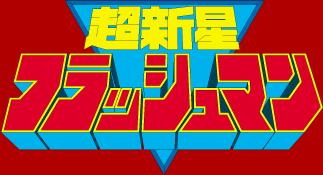 File:Logo-flashman.png