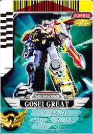 File:Gosei Great card.jpg