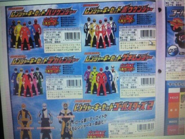 File:Ranger key2.JPG