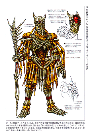 File:Skeletonconcept.png