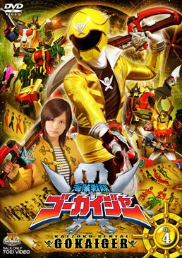 File:Gokaiger DVD Vol 4.jpg