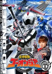 Go-Onger DVD Vol 8