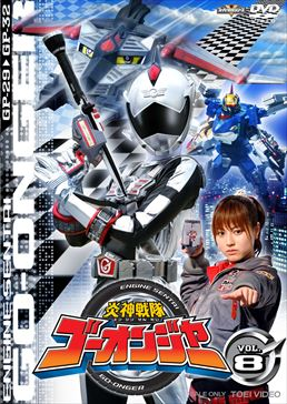 File:Go-Onger DVD Vol 8.jpg