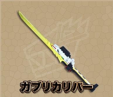 File:Electro-Beast Blade Gaburicalibur.jpg