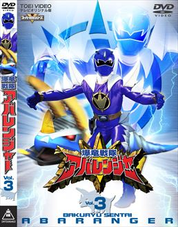 File:Abaranger DVD Vol 3.jpg