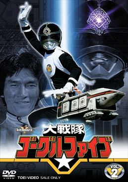 File:Goggle V DVD Vol 2.jpg