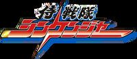 Logo-shinkenger
