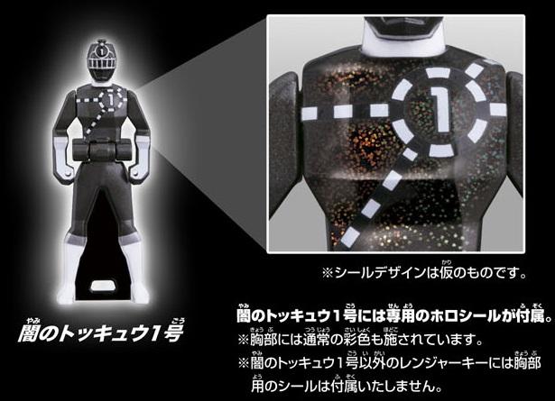File:Darkness ToQ 1 Ranger Key.jpg