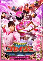 Goseiger DVD Vol 2