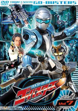 File:Go-Busters DVD Vol 7.jpg